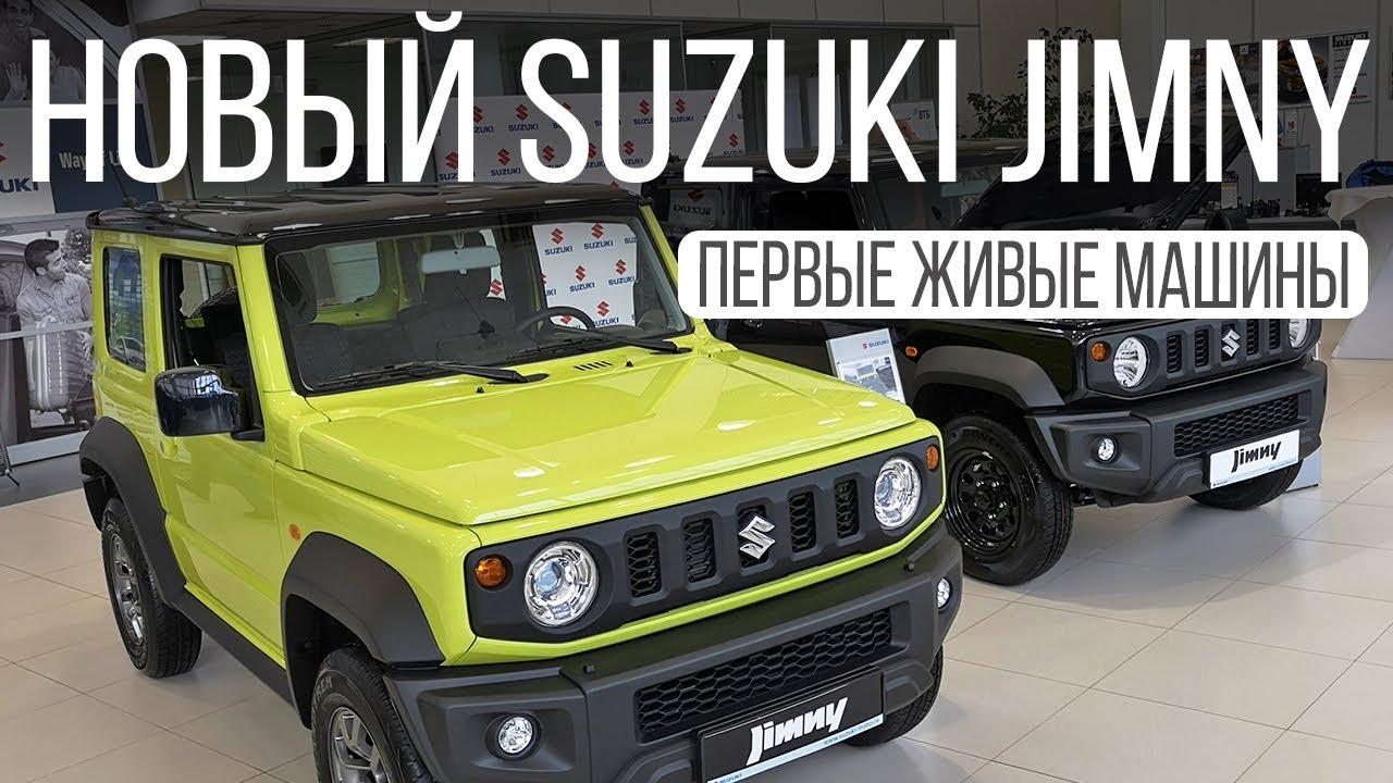 Первый обзор нового Suzuki Jimny 2020: народный гелик!