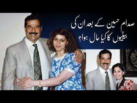 صدام حسین کی