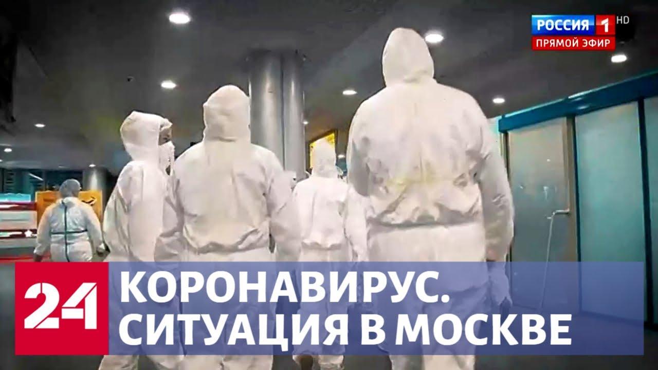 Коронавирус в Москве: сообщение оперативного штаба. 60 минут от 02.03.20
