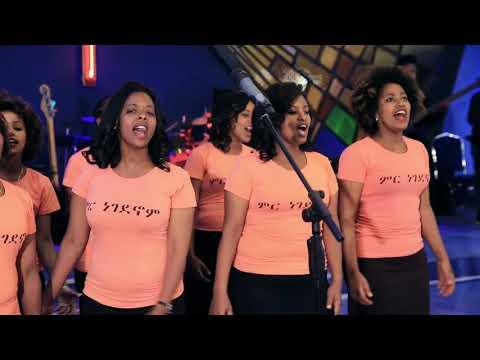 Fares WC MIR NEGEDENOM   Guragigna gospel song   ምር ነገደኖም ጉራጊኛ መዝሙር