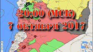 7 октября 2017. Военная обстановка в Сирии. Смотрим карту в прямом эфире. Начало - в 20:00 (МСК).
