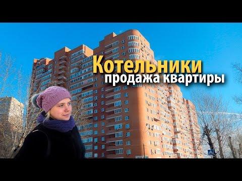 квартира котельники | купить квартиру покровский проезд | квартира метро котельники | краснобаева