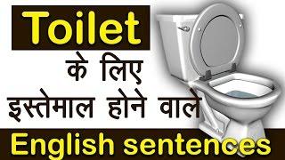 Toilet के लिए इस्तेमाल होने वाले sentences | Toilet related sentences | Daily English Practice