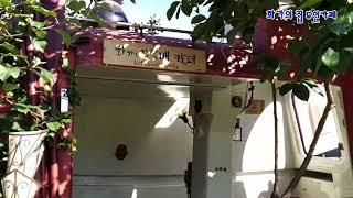 화가의 집 무인카페