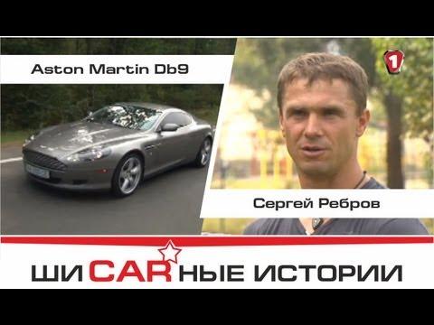 """Aston Martin DB9 и Сергей Ребров. """"Шикарные Истории"""" (HD)."""