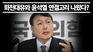 화천대유 소유주 김만배 누나, 윤석열 부친과 부동산 거래 드러나...윤석열 해명은?