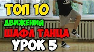 ТОП 10 движений танца Шафл! Подробные видеоуроки, как научиться танцевать шафл! Обучение шафлу! #5