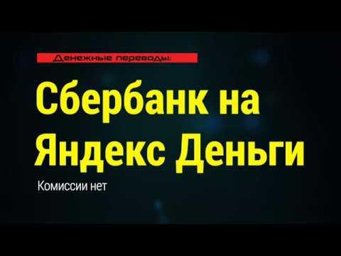 Перевод со Сбербанка Онлайн на Яндекс деньги через мобильное приложение