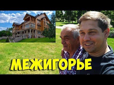 МЕЖИГОРЬЕ-РЕЗИДЕНЦИЯ.Музей коррупции.Янукович