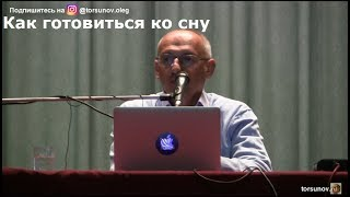Торсунов О.Г.  Как готовиться ко сну
