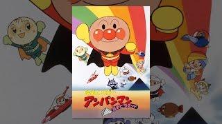 映画 それいけ!アンパンマン 虹のピラミッド thumbnail