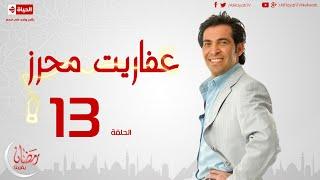 مسلسل عفاريت محرز بطولة سعد الصغير الحلقة الثالثة عشر 13 afareet mehrez episode