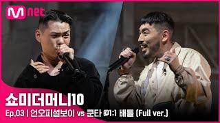 SMTM10 [3회/풀버전] 언오피셜보이 vs 쿤타 @1:1 배틀 Full ver.