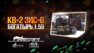 Обзор КВ-2 ЗИС-6: Богатырь из патча 1.59 | Реалистичные бои | War Thunder