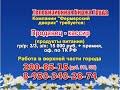 17  августа _14.50_Работа в Нижнем Новгороде_Телевизионная Биржа Труда