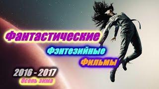 Фантастические и фэнтезийные фильмы осень зима 2016 - 2017