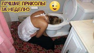 ЛУЧШИЕ РУССКИЕ ПРИКОЛЫ, Подборка новых русских приколов.