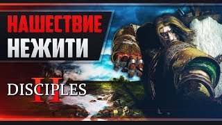 Disciples II: Dark Prophecy (DoM'sMoD) - ТЁМНЫЙ ЭЛЬФ ЛИФ