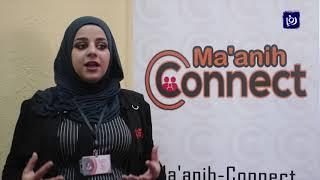معان: منصة الكترونية لتشبيك المعانيات بفرص العمل - أخبار الدار