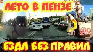 АВТОХАМЫ/Подборка нарушений ПДД/ДТП\Езда без правил|Лето в Пензе 2019|/Беспредел на дорогах России