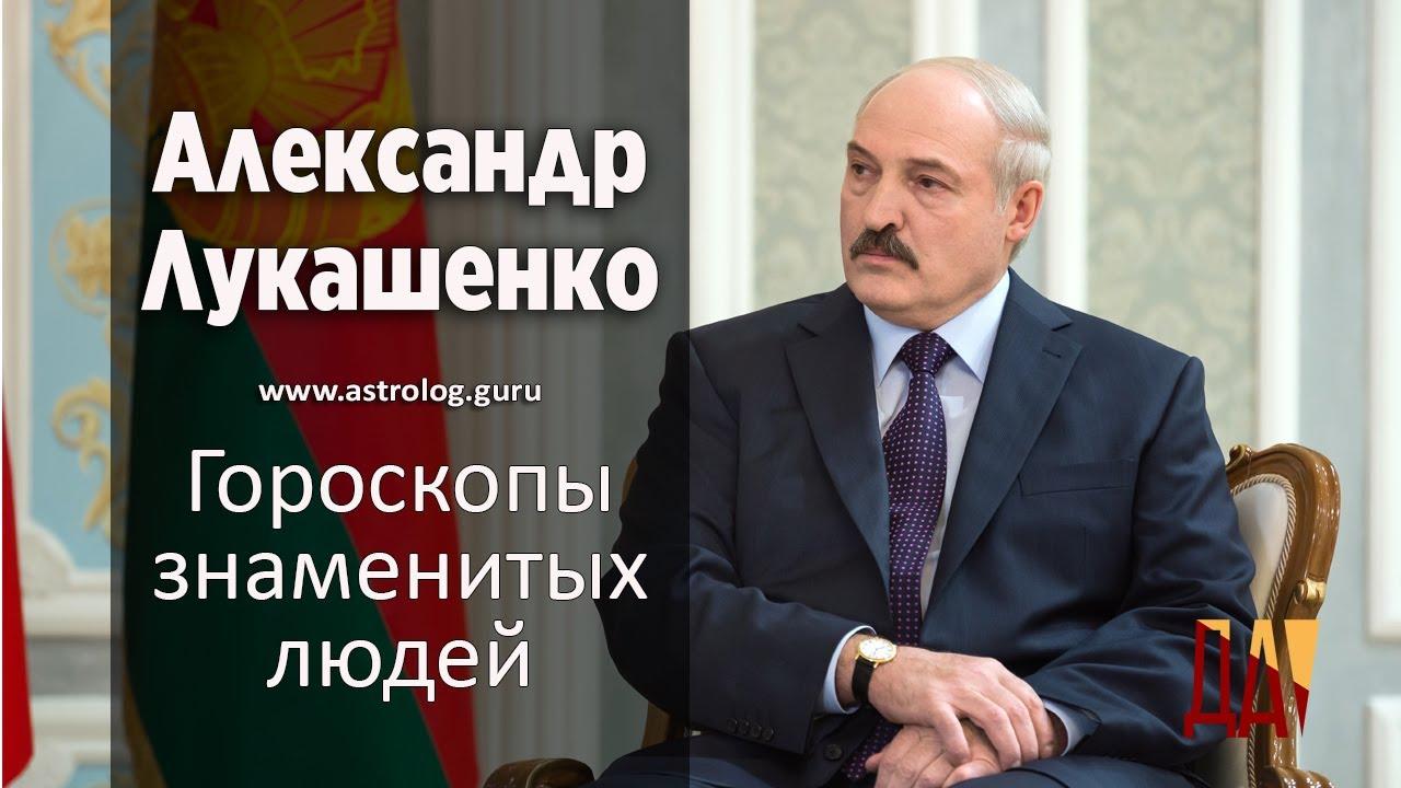 Гороскоп Александра Лукашенко. Когда он уйдёт