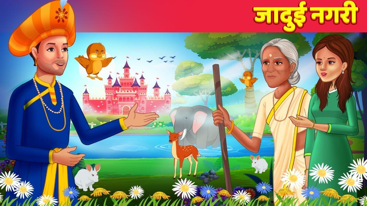 जादुई नगरी Moral Stories For Teens हिन्दी कहानिया Horror Stories Hindi Fairy Tales & Stories