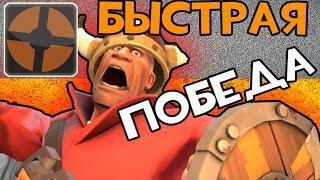 Охренительная игра в Team Fortress 2 #77 •СрЕдНеВеКоВьЕ•