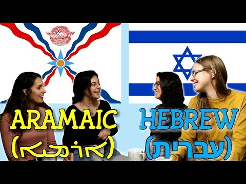 Similarities Between Hebrew and Assyrian Aramaic