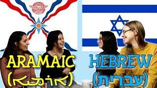 Similarities Between Hebrew and Aramaic