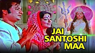 Jai Santoshi Maa (जय संतोषी माँ) 1975 Full Devotional Movie | Kanan Kaushal, Bharat Bhusan