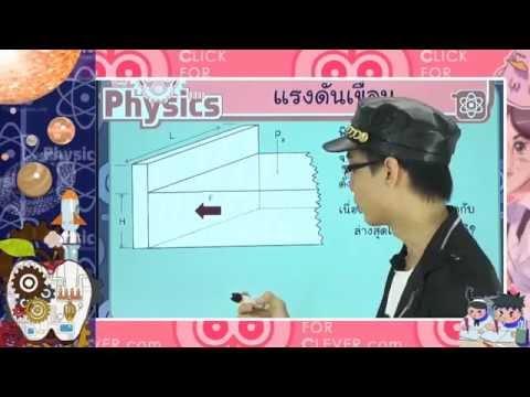 ฟิสิกส์ ตอน ของไหล T01