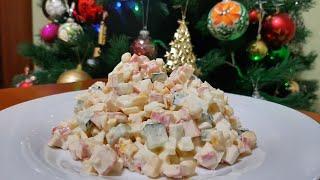 Новогодний салат. Лучшие рецепты на Новый год.