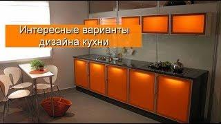 Интересные варианты дизайна кухни