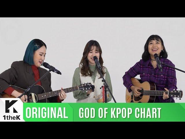 GOD OF KPOP CHART(차트 밖 1위): 선우정아 X바버렛츠 '즉흥곡 미션 : 차트밖에서' 라이브 Full ver.