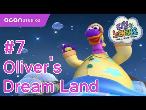 [Sing along with Dibo] #07 Oliver's Dream Land(ENG DUB) ㅣOCON