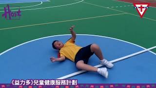 Publication Date: 2017-11-02 | Video Title: 《益力多》兒童健康服務計劃預告片|香港青年獅子會(主會)