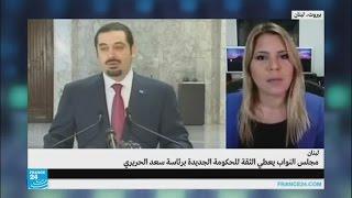 مجلس النواب يمنح الثقة لحكومة سعد الحريري