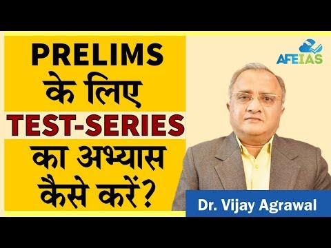 IAS Prelims exam: How to practice Test Series | UPSC | Civil Services | Dr. Vijay Agrawal | AFEIAS