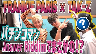 YouTube動画:TAK-Z & FRANKIE PARIS - Ganjaman & Ganjawoman feat.Surprise (Pachinco man-Answer Riddim-)