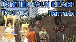 Отель Jomtien Palm Beach Hotel…