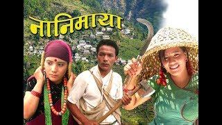 GURUNG FILM NANIMAYA