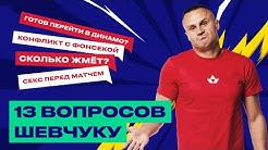 13 Вопросов: Вячеслав Шевчук - ссора с Паулу Фонсекой,  переход в Динамо, Кубок УЕФА