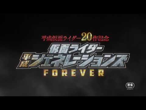 特報『平成仮面ライダー20作記念 仮面ライダー平成ジェネレーションズ FOREVER』