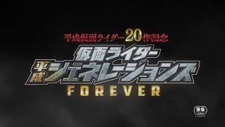 『平成仮面ライダー20作記念 仮面ライダー平成ジェネレーションズ FOREVER』特報