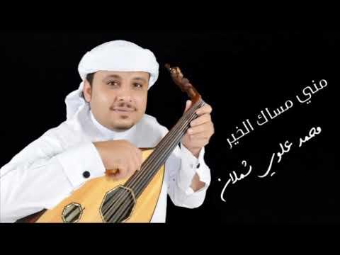 مني مساك الخير || محمد علوي شملان || من الأغاني الخالده لفنان فيصل علوي والقمندان | حفله