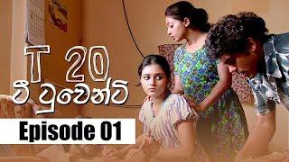 T20 - ටී ටුවෙන්ටි | Episode 01 | 09 - 12 - 2019 | Siyatha TV Thumbnail