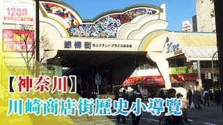 """【神奈川 】川崎商店街""""銀柳街""""歷史小導覽"""