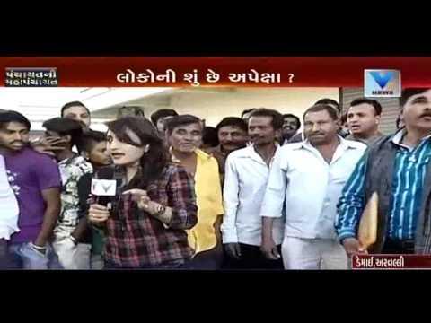Panchayat Ni MahaPanchayat | Demoi Village, Bayad | Vtv Gujarati