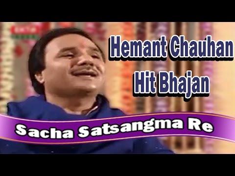 Sacha Satsangma Re - Hemant Chauhan - Popular Gujarati Bhajan - Dhun Machavo - Devotional Songs