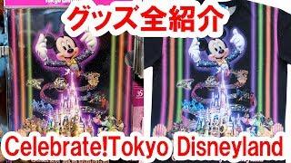30種以上/Celebrate!Tokyo Disneyland 全グッズを店舗内から実況紹介